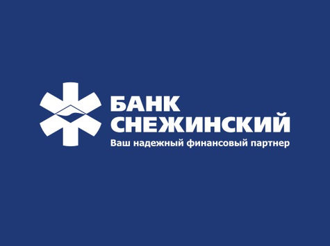Банк «Снежинский» предлагает «Праздничный» вклад