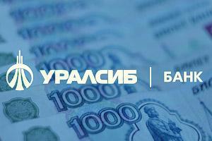 Банк «Уралсиб» повысил ставку по кредиту под залог имущества