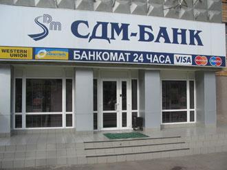 СДМ-Банк ввел вклад «Зимний»