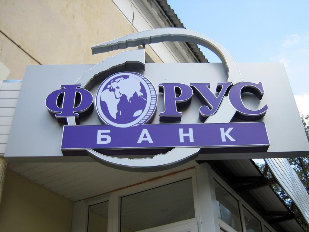 Форус Банк поднял доходность рублевых вкладов