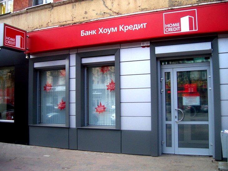 Хоум Кредит Банк снизил ставки по потребительским кредитам