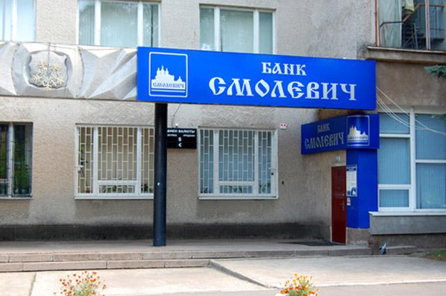 Банк «Смолевич» по-прежнему не выдает кредиты и вклады