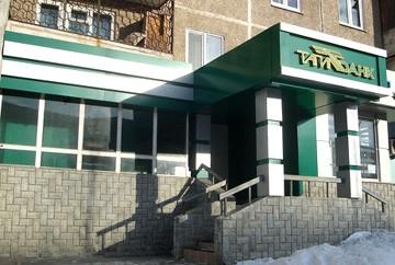Тагилбанк предлагает открыть вклад «Достойный год»