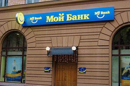 Мой Банк изменил ставки по вкладам