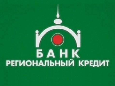 «Региональный Кредит» понизил доходность рублевых вкладов