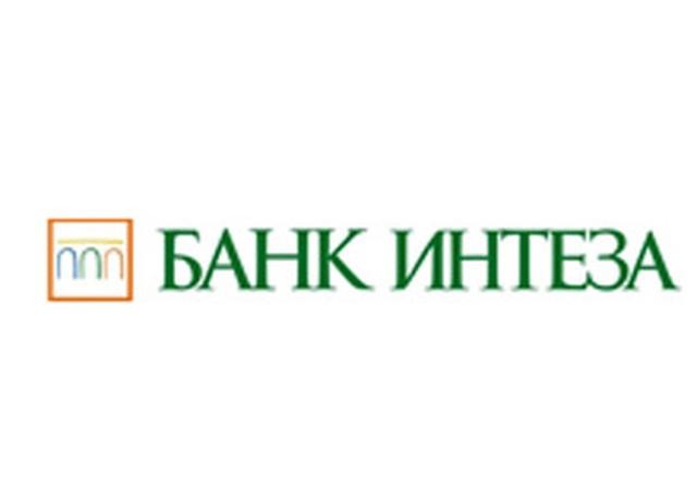 Банк Интеза улучшил условия рефинансирования кредитов для бизнеса других банков