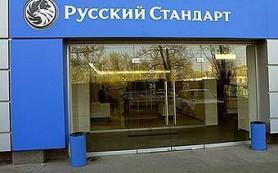 «Русский Стандарт» открыл офис в Москве