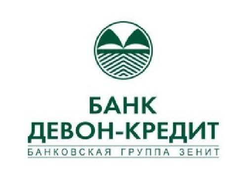 Банк «Девон-Кредит» понизил ставки по вкладам