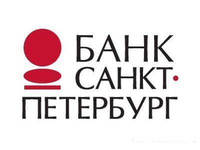 Банк «Санкт-Петербург» в 2013 году увеличил розничный кредитный портфель на 60%