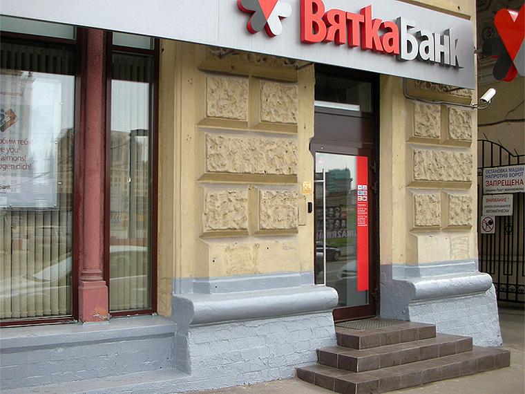 Вятка-Банк увеличил процентные ставки по кредитным картам