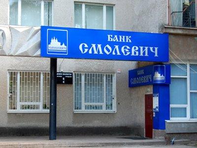 Вкладчикам «Смолевича» стали выдавать деньги после личной беседы с директором