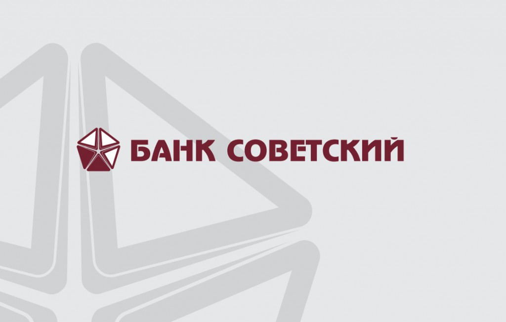 Банк «Советский» понизил ставку по «Удобному» вкладу