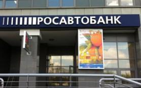 Росавтобанк увеличил собственный капитал на 80,2 млн рублей до более чем 1,3 млрд