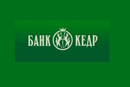 Банк «Кедр» понизил ставку по вкладу
