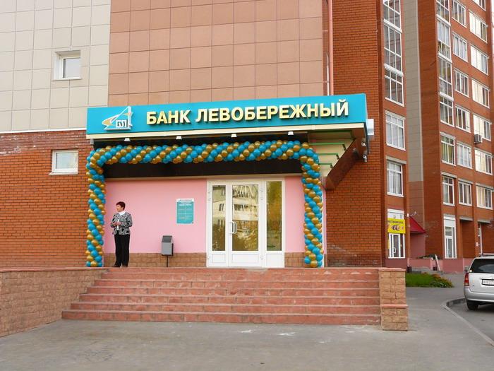 Банк «Левобережный» понизил ставку по вкладу