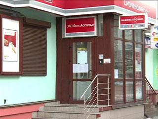 Заявление ЦБ РФ о признании Смоленского банка «Аскольд» банкротом рассмотрят в начале февраля