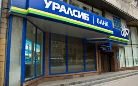 Банк «Уралсиб» изменил условия ипотечного кредитования