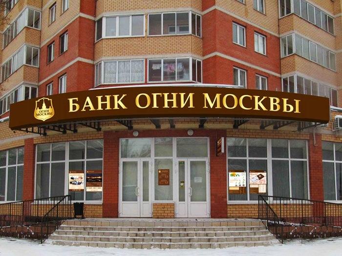 Банк «Огни Москвы» вводит новый вклад