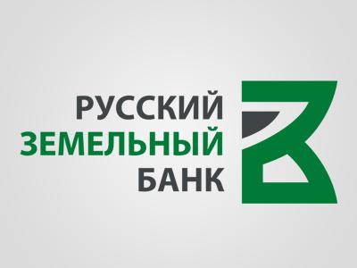 Русский Земельный Банк понизил ставки по вкладам