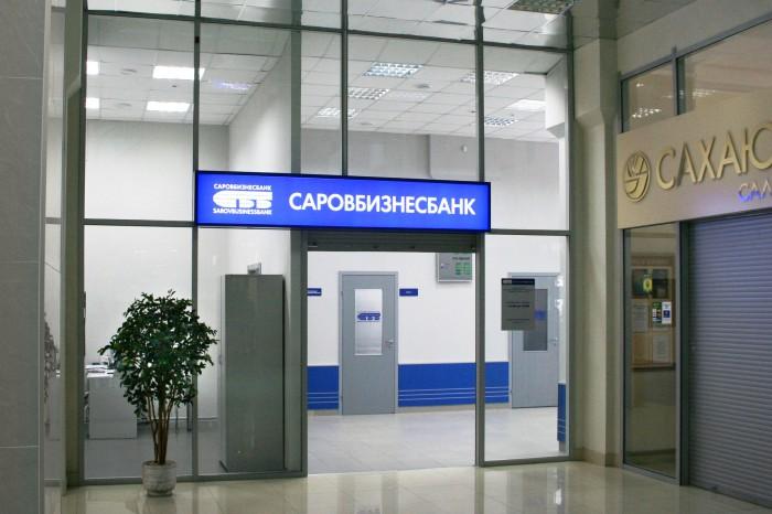 Саровбизнесбанк вводит новые условия по кредиту «КЭШелк»
