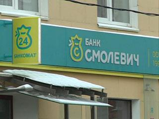 Банк «Смолевич» работает в обычном режиме