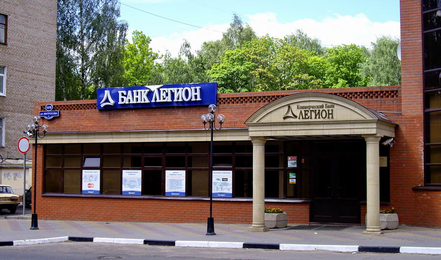 Банк «Легион» снизил ставки по вкладам