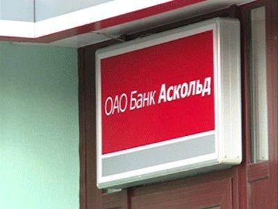 ВТБ 24 начал выплаты вкладчикам «Аскольда»