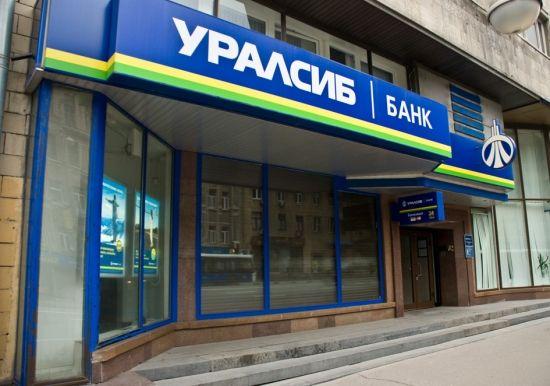 Банк «Уралсиб» отказался от кредитов «по двум документам»