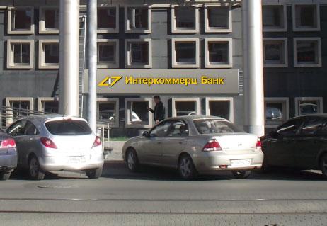 Интеркоммерц Банк снизил ставку по вкладу «Несгораемый процент +» в рублях