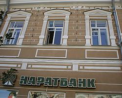 Наратбанк предлагает открыть вклады «Пенсионный — 2014» и «Весенний»