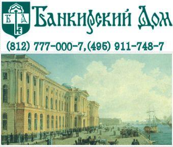 Банк «Банкирский Дом» предлагает открыть вклад «Вкус победы»