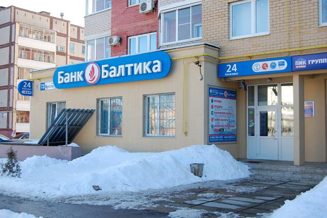 «Балтика» предлагает открыть вклад через систему «Интернет-банк»