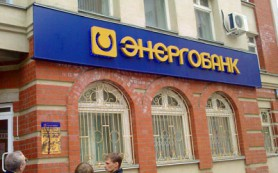 Энергобанк снизил ставку по кредитной карте «Цитрус карта»