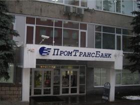 Промтрансбанк снизил ставки по вкладам в валюте