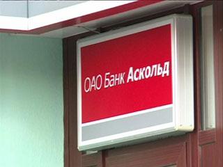 Смоленский банк «Аскольд» признали банкротом