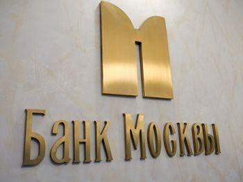 Банк Москвы открыл новый офис в Уфе