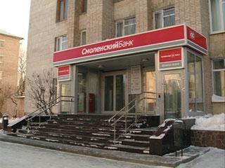 «Смоленский банк» официально признан банкротом
