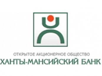 Ханты-Мансийский Банк повысил ставки по депозитам для юридических лиц