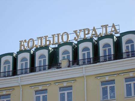 Банк «Кольцо Урала» открыл новый офис в Башкортостане