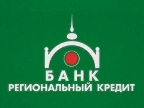 Банк «Региональный Кредит» понизил ставку по вкладу «Капитал — онлайн»