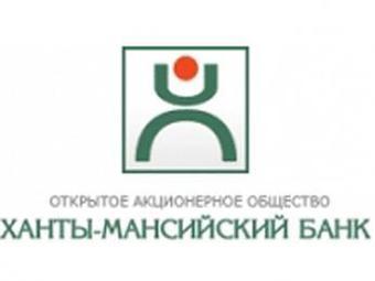 Ханты-Мансийский Банк повысил ставки по рублевым вкладам