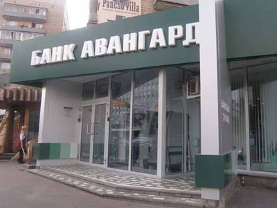 Банк «Авангард» открыл офис «Авангард-Экспресс» в Новосибирской области