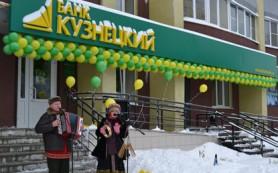 Банк «Кузнецкий» понизил ставку по «Блестящему» вкладу