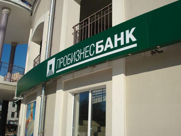 Погасить кредиты Пробизнесбанка теперь можно в системе «Золотая корона»