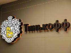 ТКС Банк улучшит условия переводных операций с дебетовыми картами