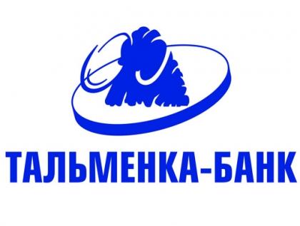 Тальменка-Банк изменил ставки по кредитам бизнесу