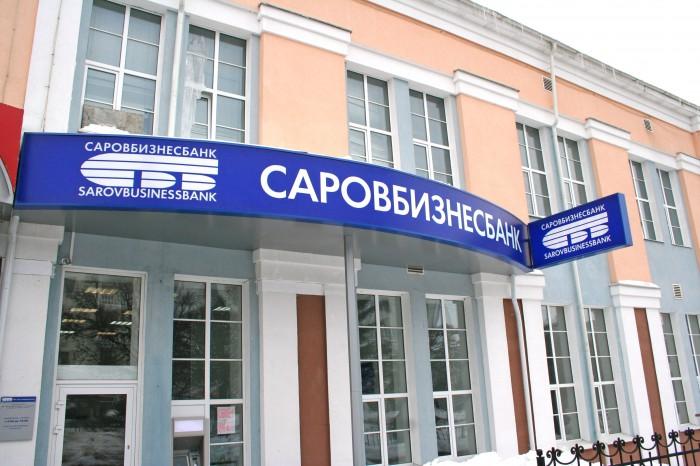 Саровбизнесбанк обновил линейку вкладов