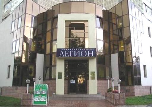 Банк «Легион» открыл в Нижегородской области офис