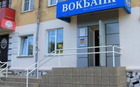 Вокбанк предлагает программу рефинансирования для малого и среднего бизнеса