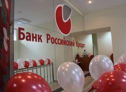 Банк «Российский Кредит» открыл филиал в Барнауле